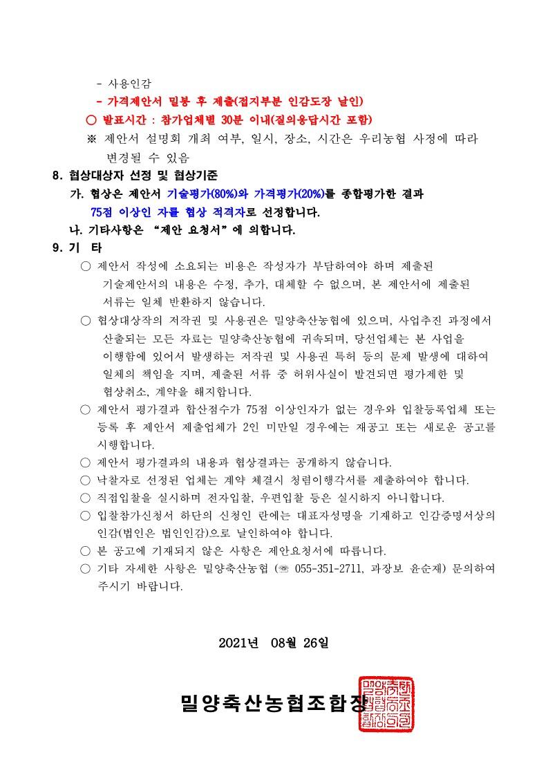 밀양축협 섬유질사료공장 TMF사료공장 기계설비 시설공사 입찰 공고문(2021)_3.jpg