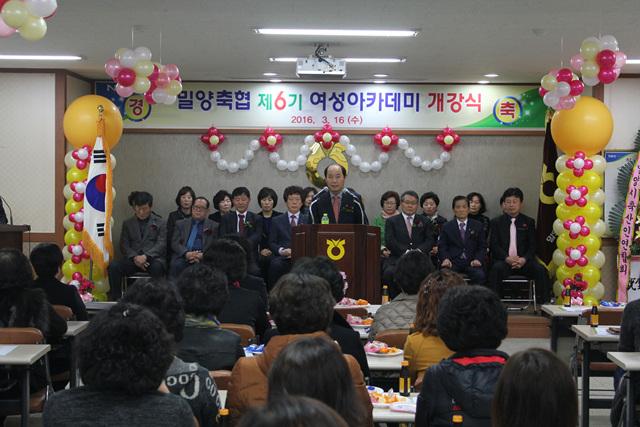 밀양축협 제6기 여성아카데미 개강(20160316).jpg